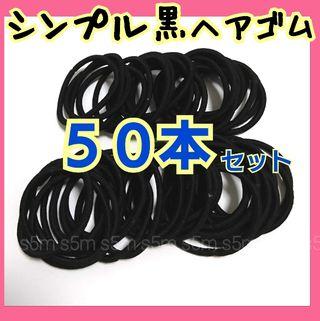 黒 ヘアゴム 50本セットシンプルハンドメイドや日常使い