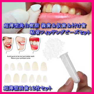 超薄型ベニア樹脂 前歯用12枚&フィッティングビーズセット!