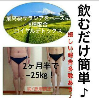 満足度No.1痩せ体質になると好評ですメタボ肥満体内臓脂肪
