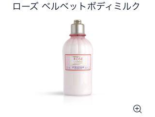 ロクシタン/ローズ/ベルベットボディミルク/250ml