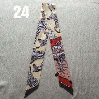 シルク ツイリーリボン バッグスカーフ #24 ゼブラ