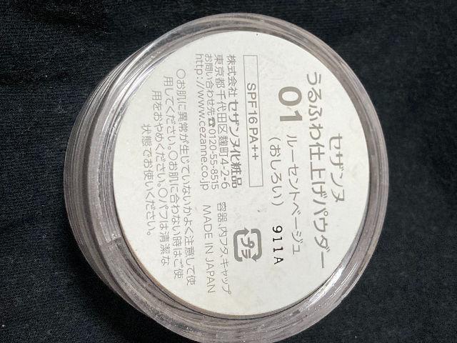 セザンヌ化粧品 うるふわ仕上げパウダー 01