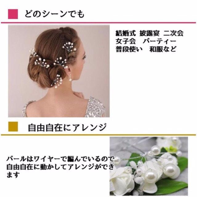 【新品未使用】5本セット 人気パールピン Uピン