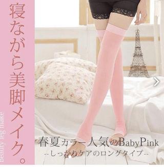 寝ながら美脚 着圧タイツ ピンク