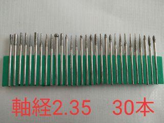 ダイヤモンドビット 30本 ネイルビット ブラモデル 加工