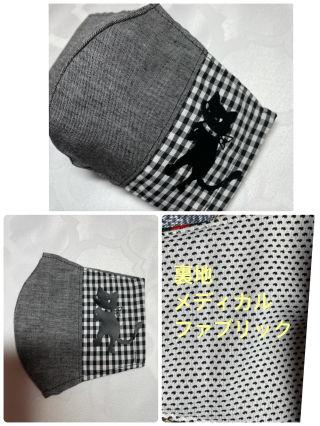 黒猫  クロッチ イラストインナーマスク