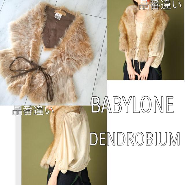 BABYLONE DENDROBIUM 羊革ファーティペット - フリマアプリ&サイトShoppies[ショッピーズ]