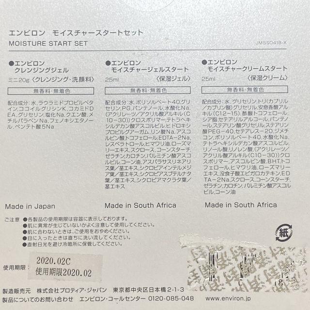 エンビロン/モイスチャースタートセット