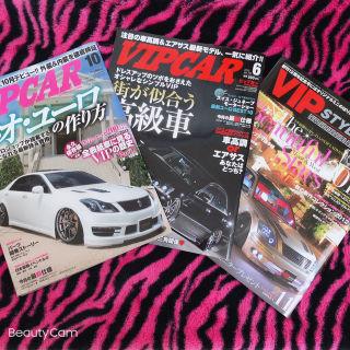 VIP CAR3冊