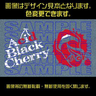 No.10020 AcidBlackCherry5