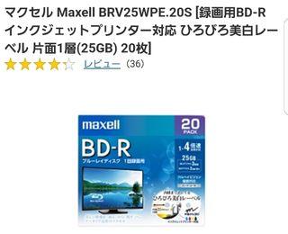 maxell 録画用BD-R 20枚