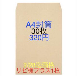 A4封筒30枚