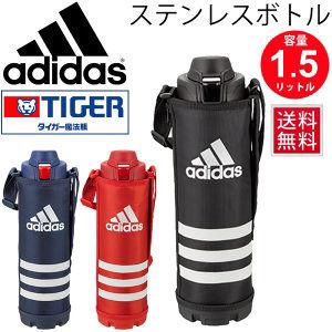新品adidas水筒1.5㍑赤