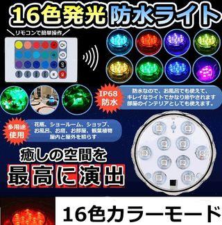 潜水 水中ライト LED 防水マルチカラー電池式 リモコン