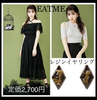 定価2,700円レジンイヤリング 黒EATME