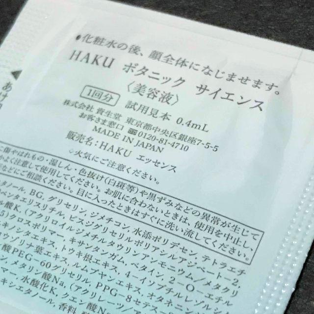資生堂(HAKU ハク)ボタニックサイエンス(美容液)