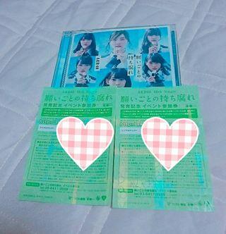 AKB48願いごとの持ち腐れイベント参加券2枚