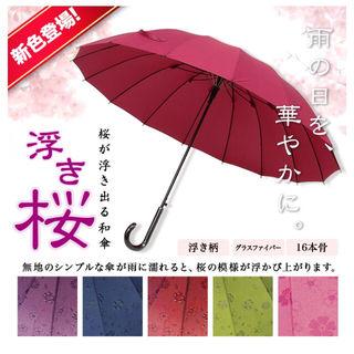 【送料無料】60cm桜柄傘 グラスファイバー ワンタッチ