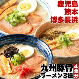 ラーメンセット ラーメン 麺類 九州 博多 鹿児島 熊本