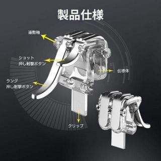 PUBG 荒野行動コントローラー 射撃ボタンW6(黒)