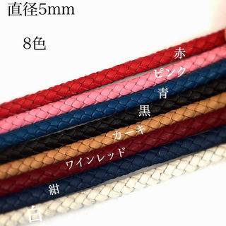 素材100%本牛革6本編み直径5㎜の8色、牛革長さ25㎝
