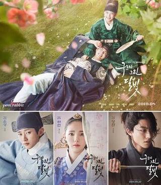 韓国ドラマ 雲が描いた月明かり DVD