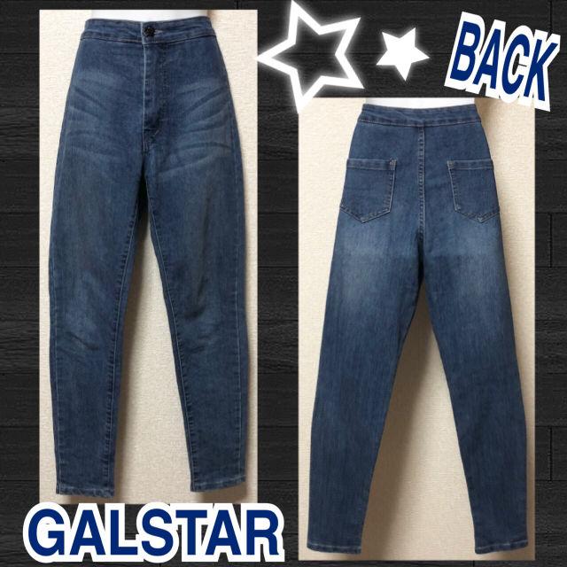 【GALSTAR】ウォッシュ加工ストレッチデニムスキニー(GALSTAR(ギャルスター) ) - フリマアプリ&サイトShoppies[ショッピーズ]