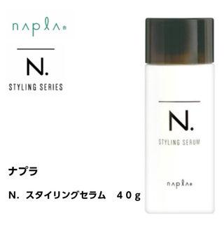 新品 ナプラ N. スタイリングセラム