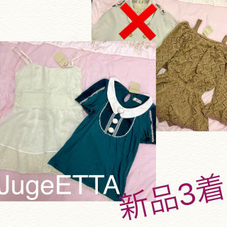 JugeETTAまとめ売り新品3点