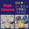 Magic hologram 3色set