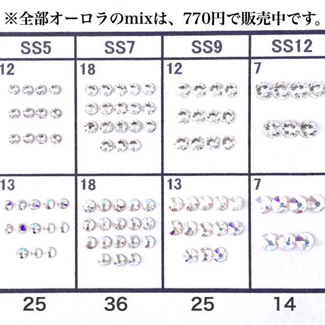 ネイル【スワロフスキー】クリスタル&オーロラmix 100粒