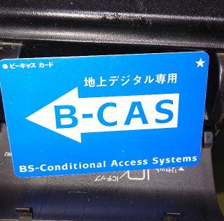 b-casカード(青) 動作は確認済みです