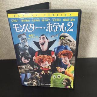 【ケース新品】モンスターホテル2 レンタル落ちDVD