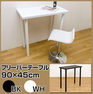 フリーバーテーブル 90×45