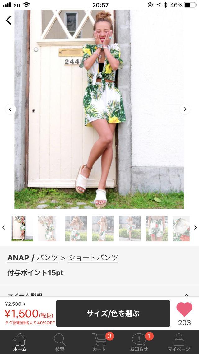 ANAP  セットアップ(ANAP(アナップ) ) - フリマアプリ&サイトShoppies[ショッピーズ]
