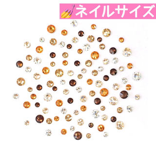 ネイル【スワロフスキー】ブラウン ゴールド系mix 100粒