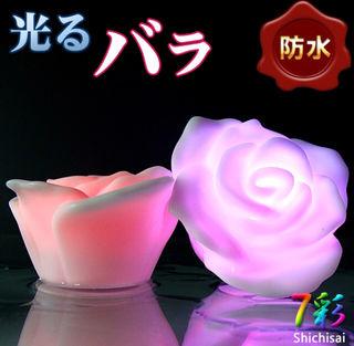新品未使用お風呂でイルミネーション薔薇のLED10個セット