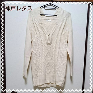 神戸レタスフード付きセーター