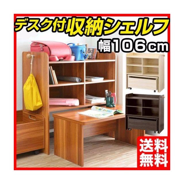 【新品・大セール!】ランドセルラック 収納ラック 収納家具