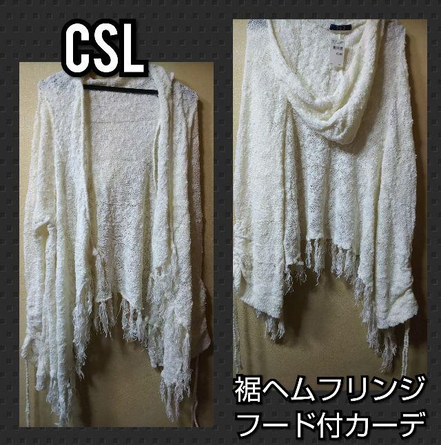 CSL新品袖シャーリング裾フリンジフード付カーデ - フリマアプリ&サイトShoppies[ショッピーズ]