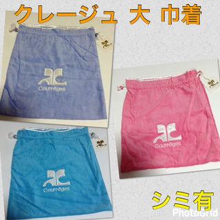 1枚720円 クレージュ 巾着(大)シミあり