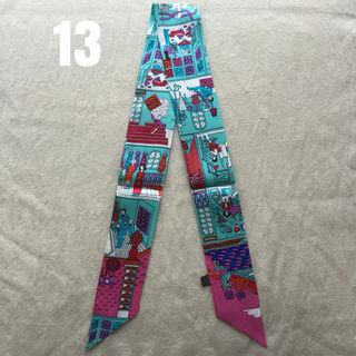 【大人気】シルクリボン ツイリースカーフ #13メゾンドカレ