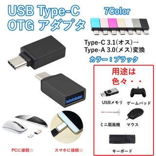 USB Type C OTG対応 アダプタ ブラック