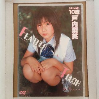 戸内梨英 中古DVD