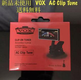 VOX AC Clip Tune クリップ式 チューナー