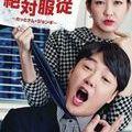 韓国ドラマ 僕は彼女に絶対服従