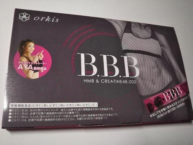 トリプルビー BBB サプリメント 2.5g × 30本入