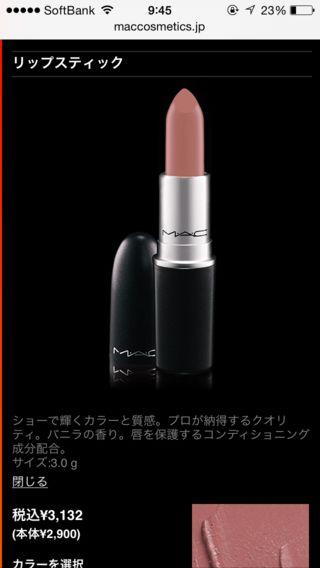 MAC リップスティック ピンク ルージュ 口紅 マック