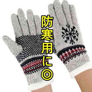 【愛】手袋 ライトグレー ノルディック柄 ニット 五本指