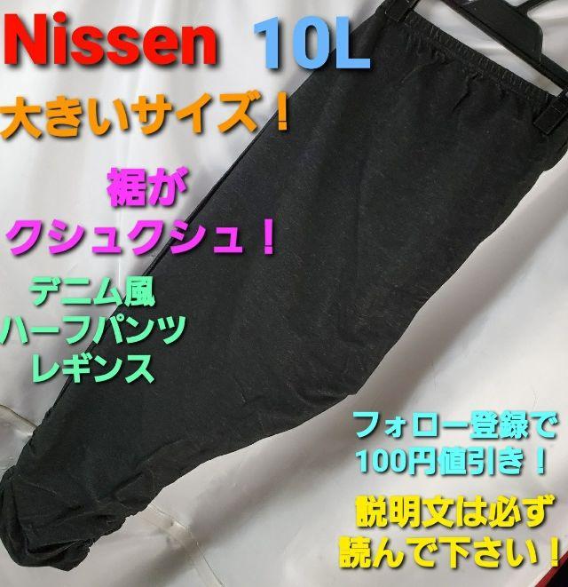 大きいサイズニッセンデニム風ハーフパンツ/レギンス10L